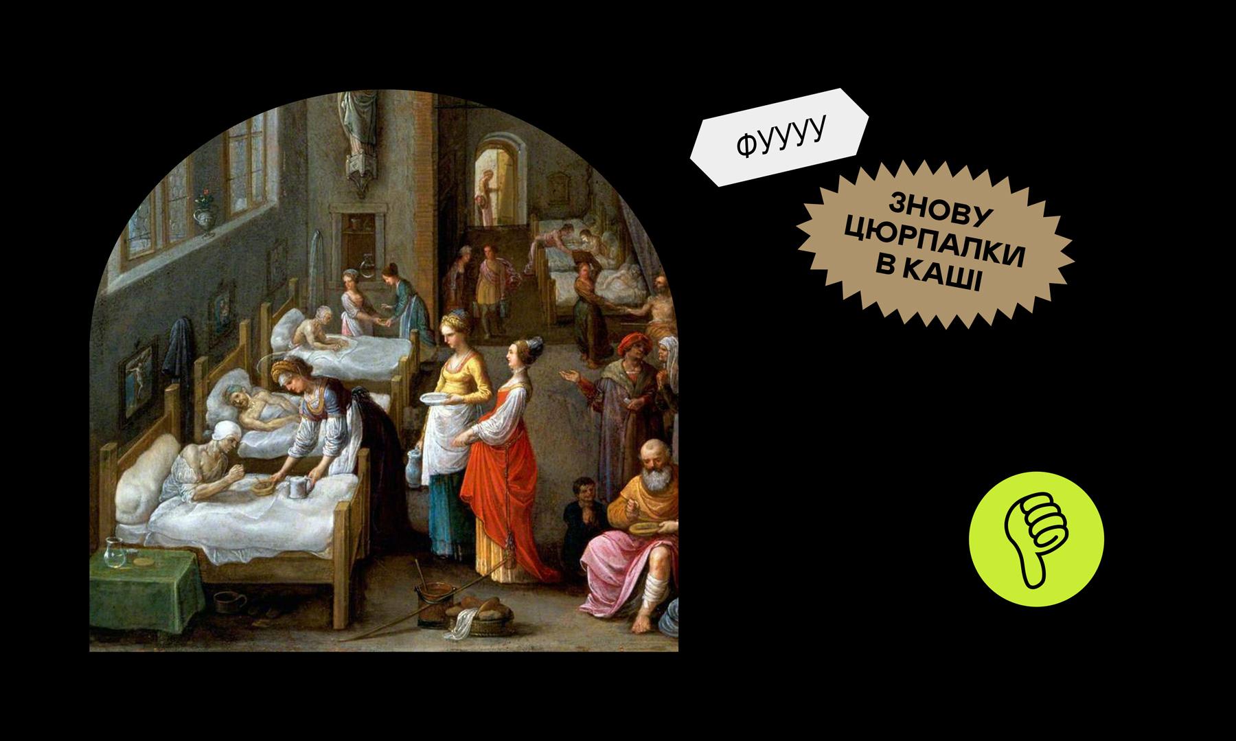 ↑ Адам Ельсхаймер / Свята Єлизавета Угорська приносить їжу для ув'язнених лікарні / 1578–1610 рр.