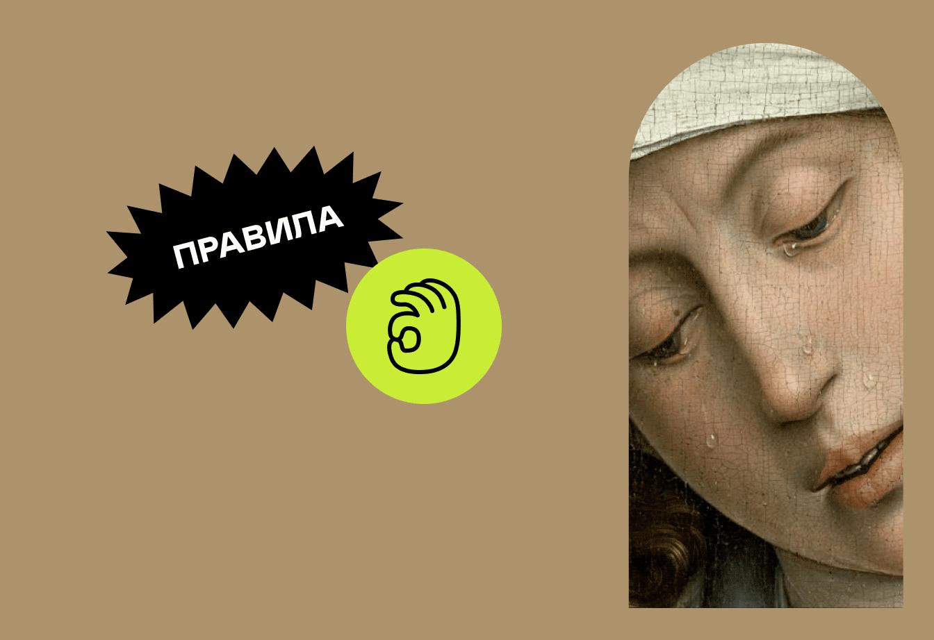 ↑ Рогір ван дер Вейден / Зняття з хреста (фрагмент) / 1435—1440 рр.