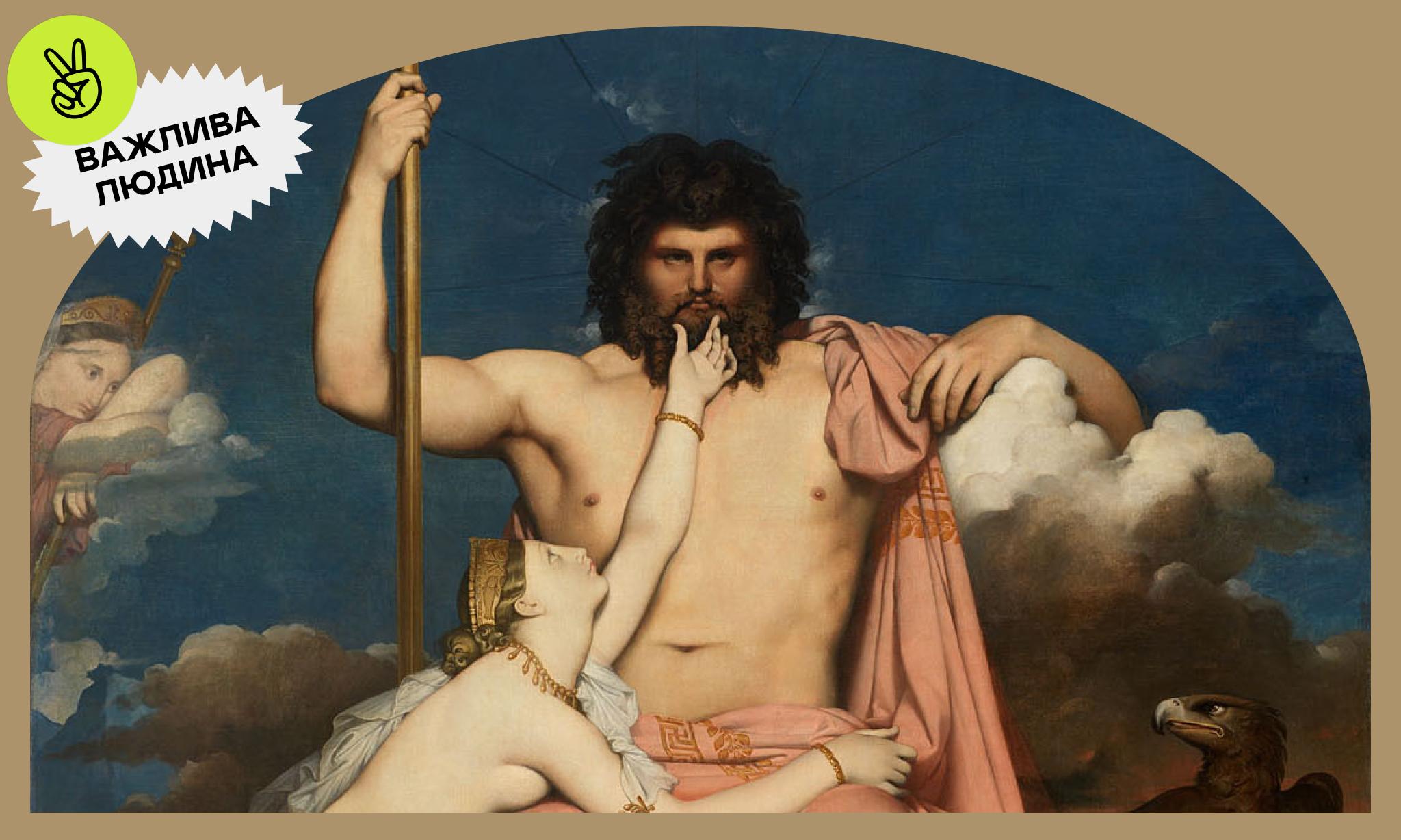 ↑ Жан-Огюст-Домінік Енгр / Юпітер і Фетіда / 1811 р.